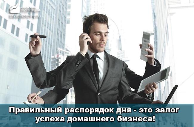 domashnee-proizvodstvo-biznes-idei-2