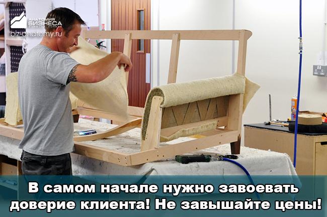 domashnee-proizvodstvo-biznes-idei-6