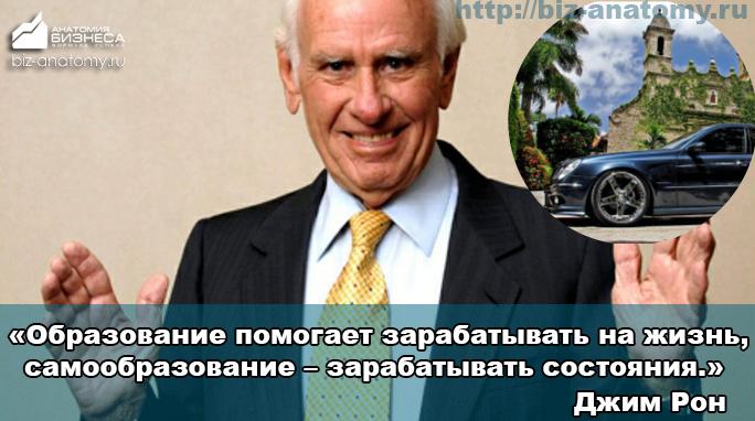 Джим Рон