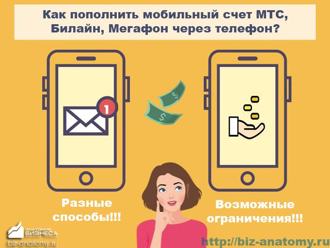 как-перевести-деньги-на-телефон-через-телефон1