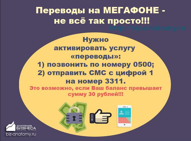 как-перевести-деньги-на-телефон-через-телефон6
