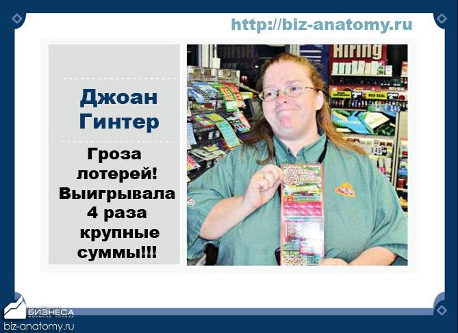 kak_vyiigrat_v_lotereyu10