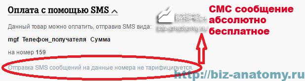 как-перевести-средства-с-Теле2-на-Мегафон-1
