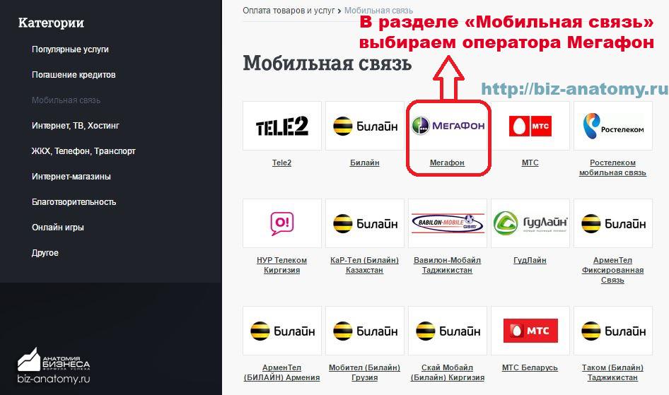 как-перевести-средства-с-Теле2-на-Мегафон-3