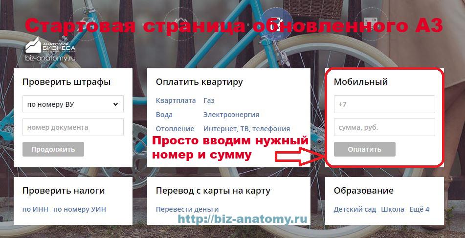 как-перевести-средства-с-Теле2-на-Мегафон-5