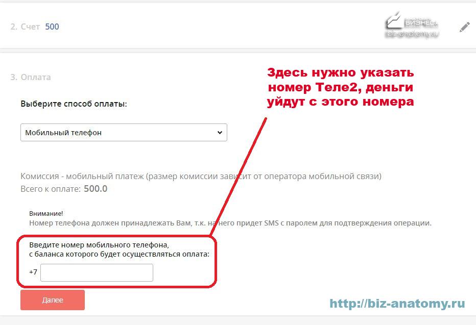 как-перевести-средства-с-Теле2-на-Мегафон-6