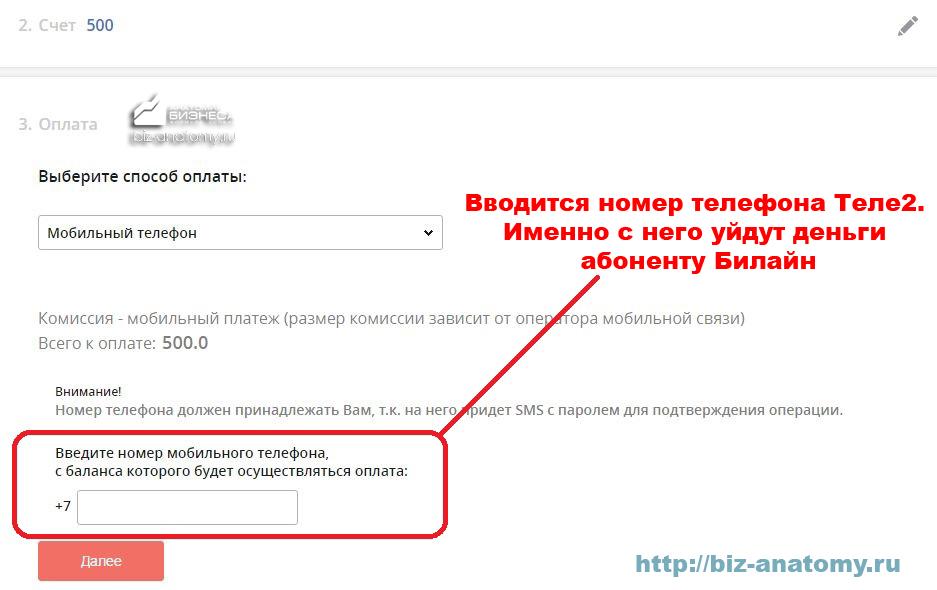 как-переводить-средства-с-Билайна-на-Теле2-10