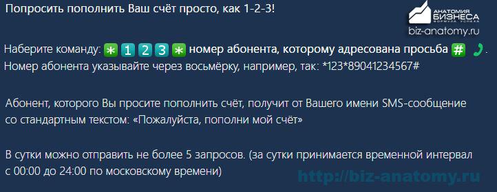 как-переводить-средства-с-Билайна-на-Теле2-13