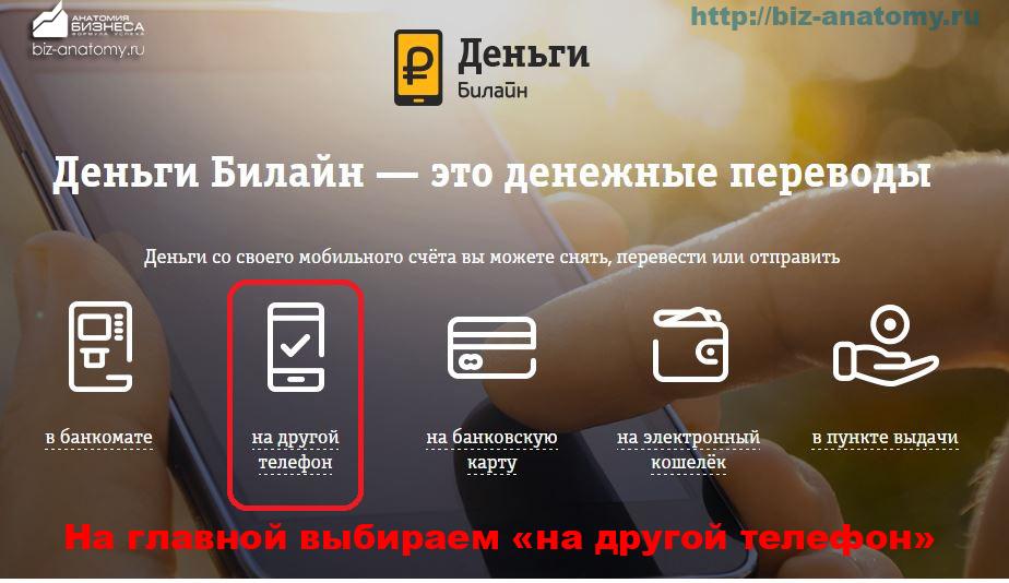как-переводить-средства-с-Билайна-на-Теле2-3