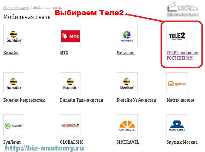 как-переводить-средства-с-Билайна-на-Теле2-7