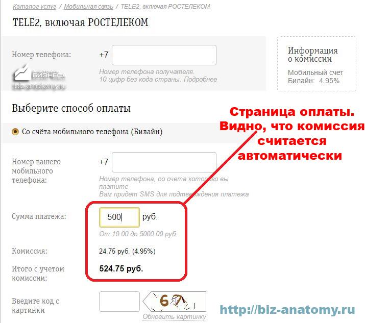 как-переводить-средства-с-Билайна-на-Теле2-8