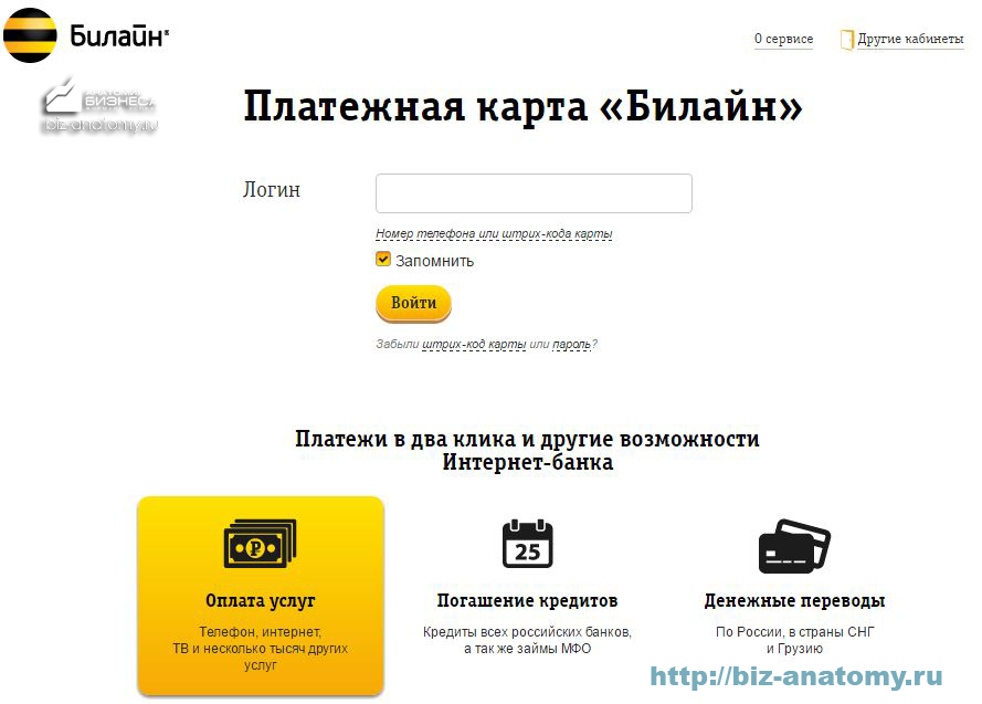 как-переводить-средства-с-Билайна-на-Теле2-9