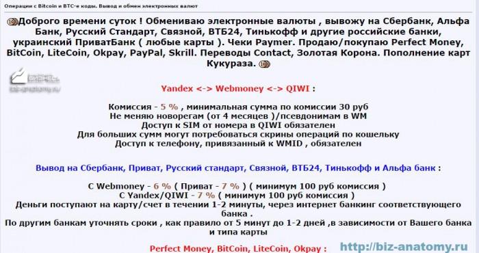 как-вывести-средства-с-PayPal-15