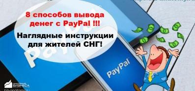 как-вывести-средства-с-PayPal-16