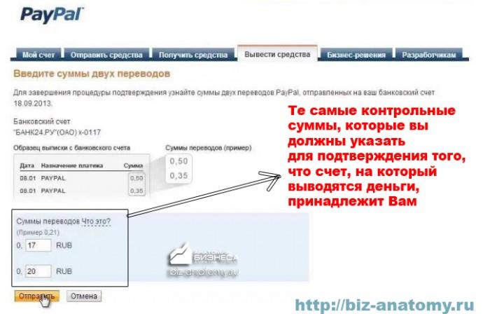 как-вывести-средства-с-PayPal-4