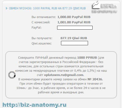 как-вывести-средства-с-PayPal-7