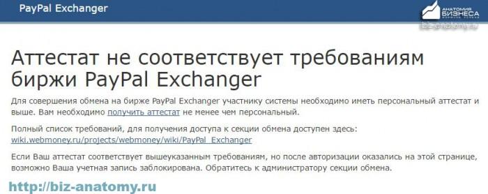 как-вывести-средства-с-PayPal-9