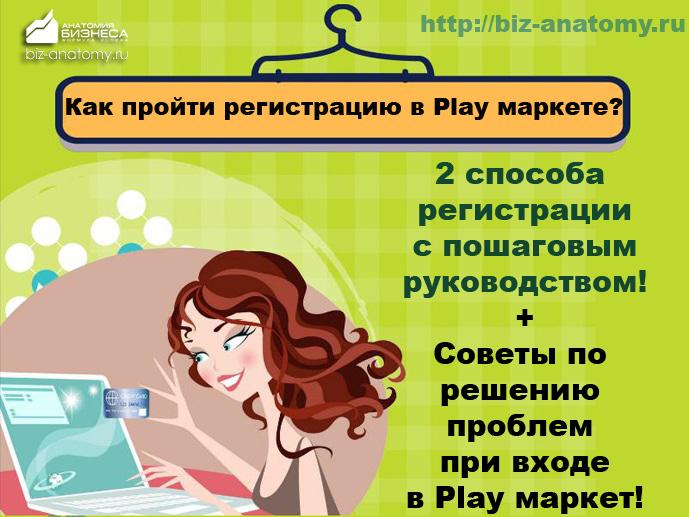 как-зарегистрироваться-в-play-маркете-01