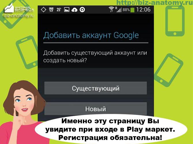 как-зарегистрироваться-в-play-маркете-02