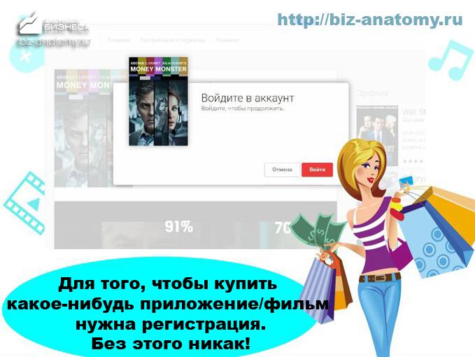 как-зарегистрироваться-в-play-маркете-03
