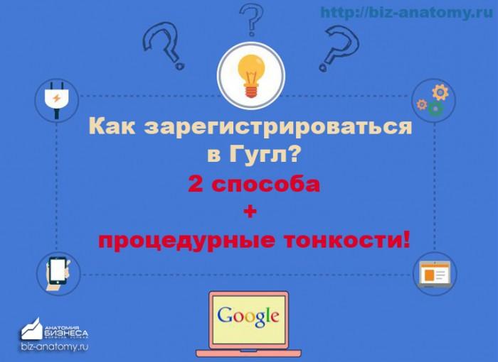 как-регистрироваться-в-гугл-1