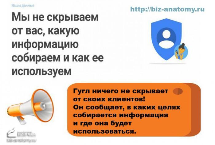 как-регистрироваться-в-гугл-10