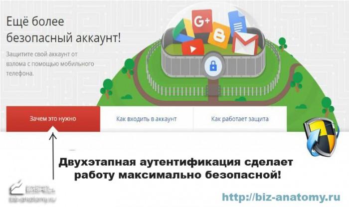 как-регистрироваться-в-гугл-3