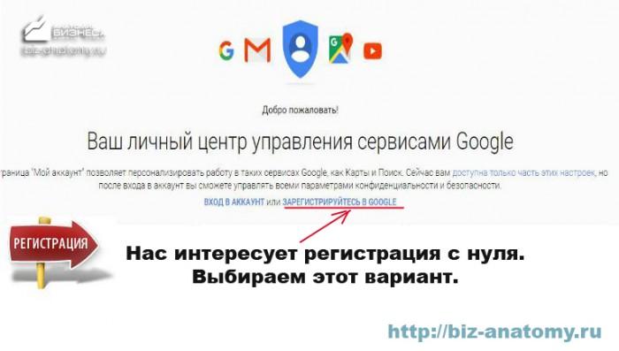 как-регистрироваться-в-гугл-4