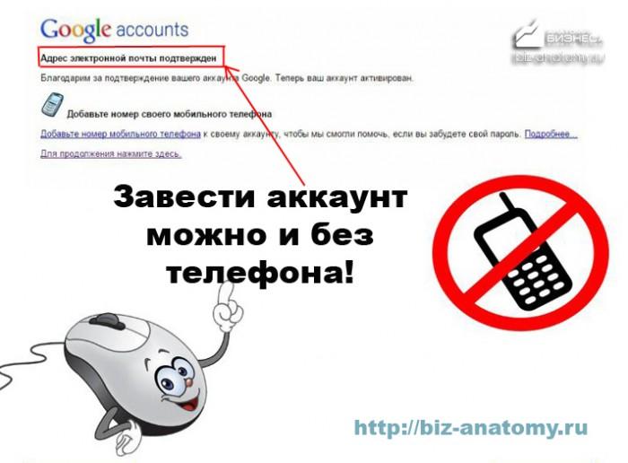 как-регистрироваться-в-гугл-5