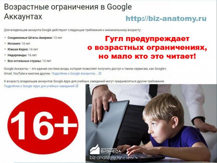 как-регистрироваться-в-гугл-8