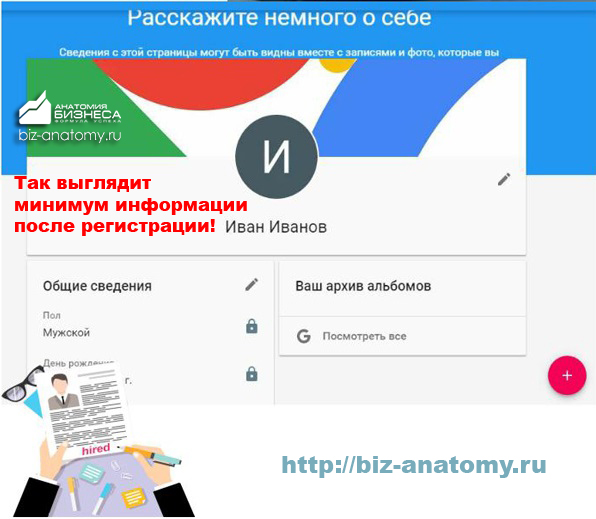 как-регистрироваться-в-гугл-9
