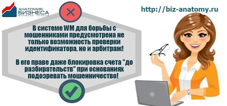 Система безопасности на Вебмани