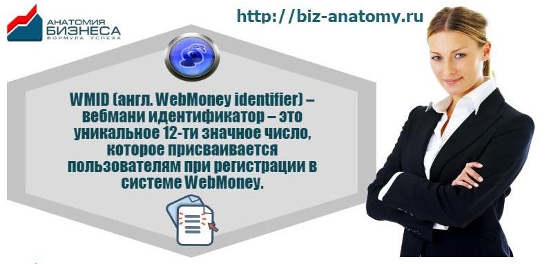 Что такое идентификатор Вебмани