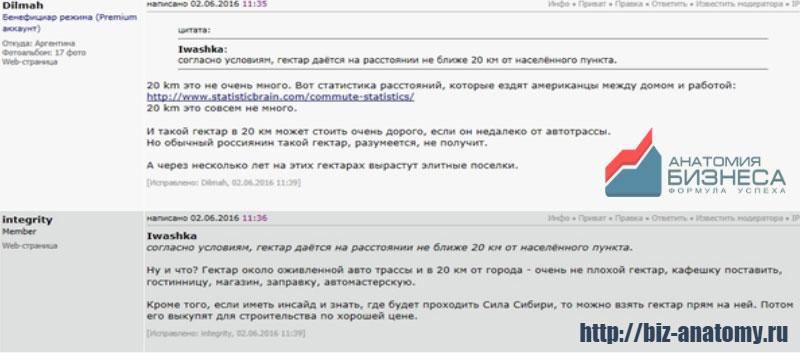 """Отзыв о программе """"Дальневосточный гектар"""" пользователя"""