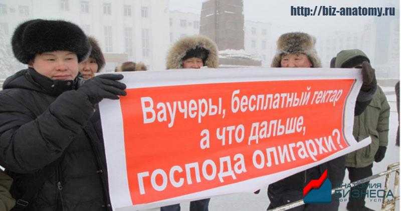 """Митинг против программы """"Дальневосточный гектар"""""""