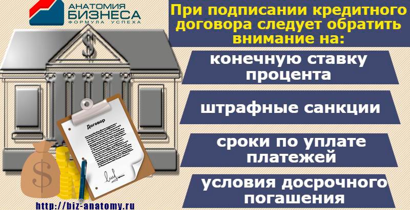 Важные моменты при подписании кредитного договора