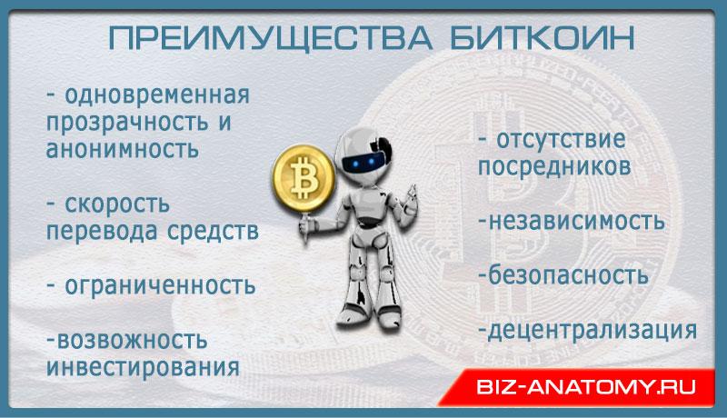 преимущества-биткоин