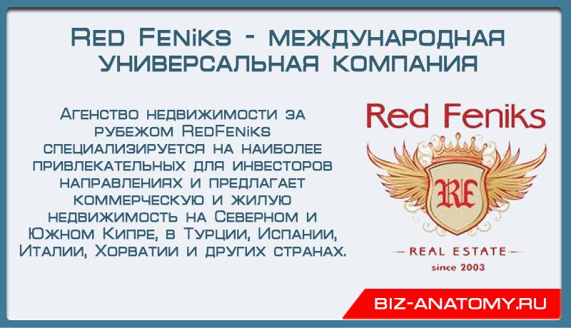 Агенство-недвижимости-за-рубежом-RedFeniks