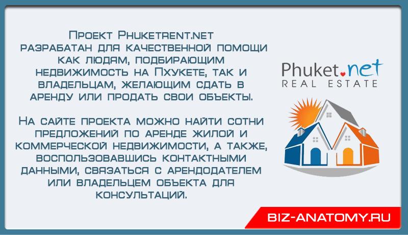 агенство-Phuket