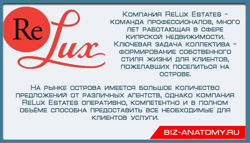 агенство-ReLux-Estates