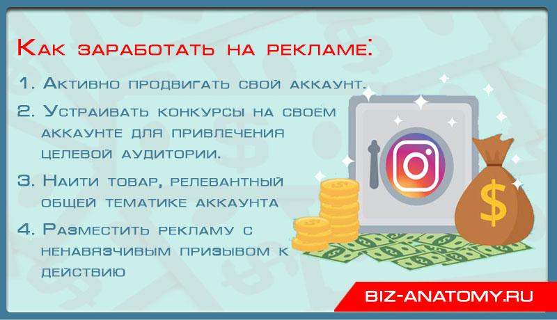 Как заработать на рекламе в инстаграме