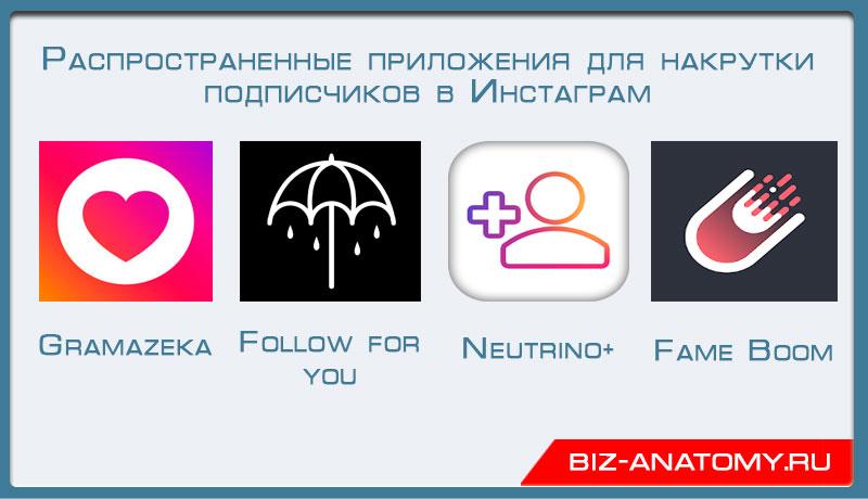 Накрутка подписчиков через приложение