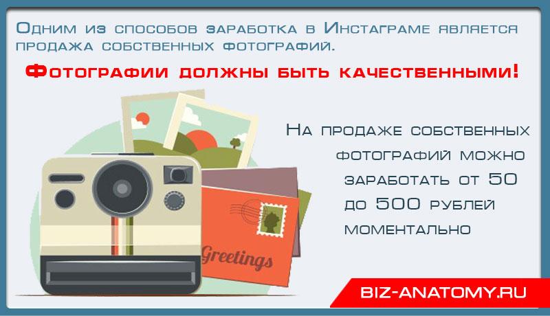 Заработок на продаже фото в Инстаграм