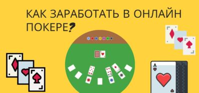 Как заработать в онлайн покере?