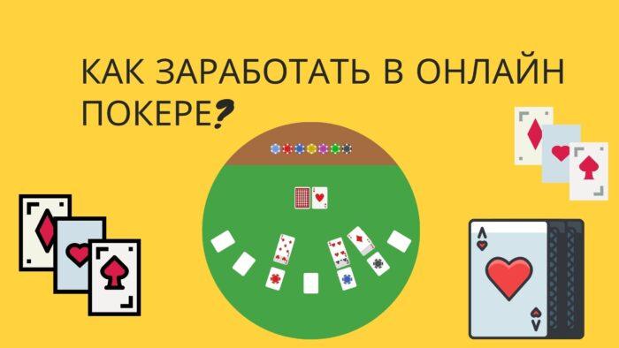 онлайн покер как вид заработка