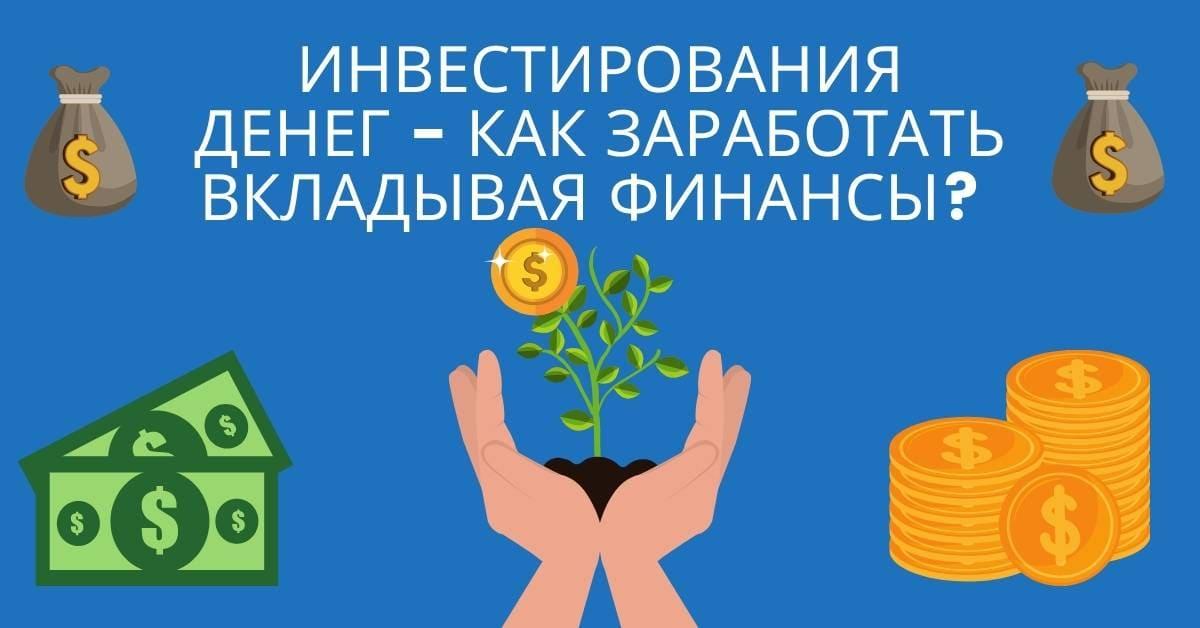 Инвестирования денег - как заработать вкладывая финансы?