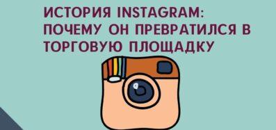 История Instagram: почему он превратился в торговую площадку