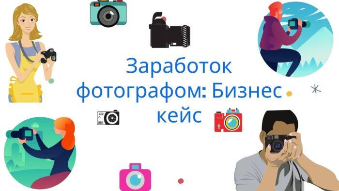 Заработок фотографом - хобби с хорошей прибылью