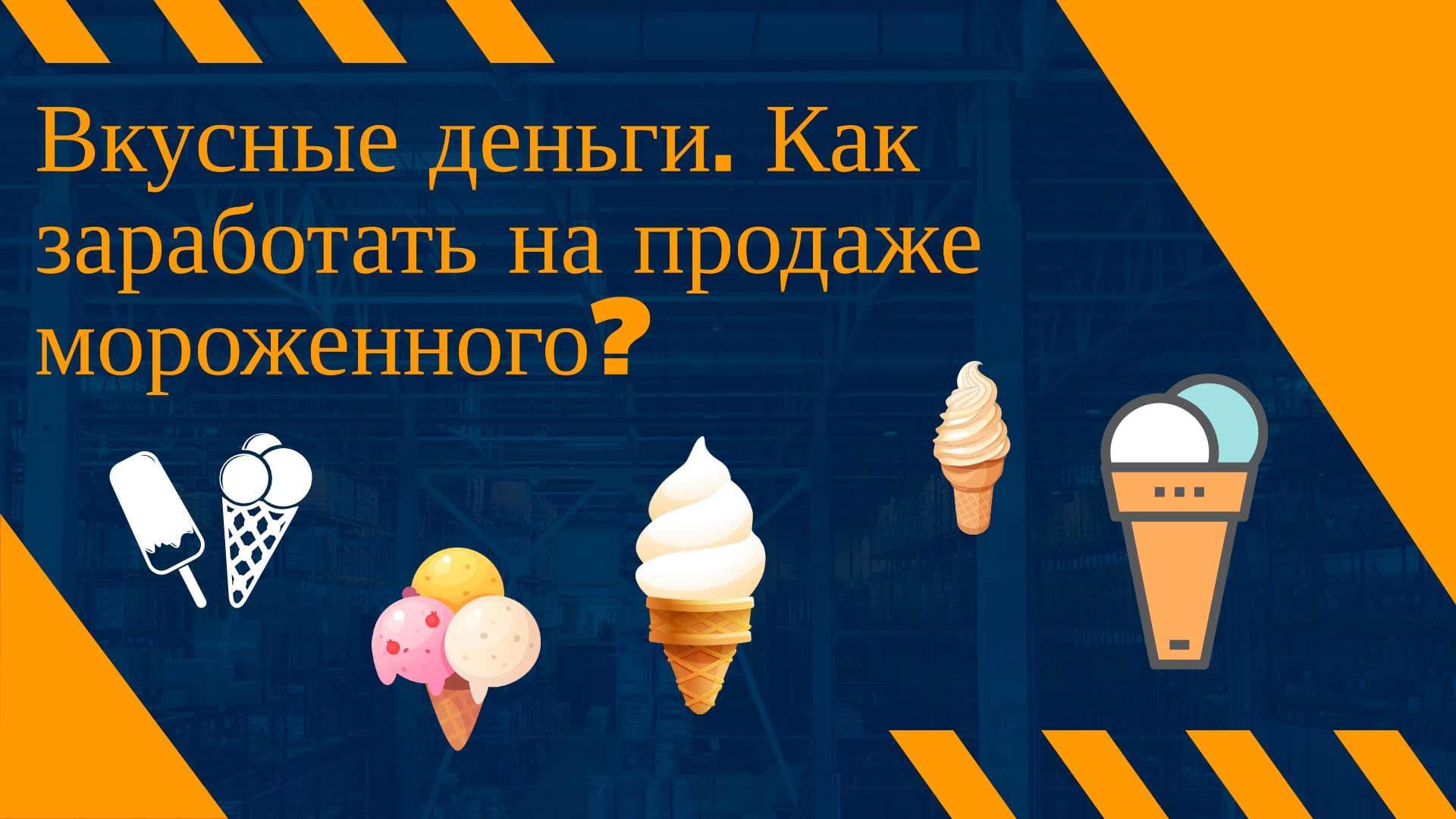 Вкусные деньги. Как заработать на продаже мороженного?