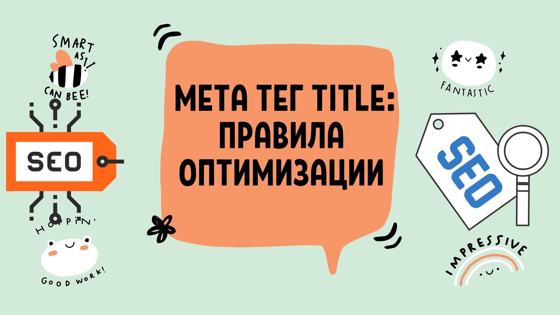 Правила создания Мета тега title